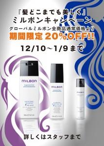 ミルボン12月キャンペーン