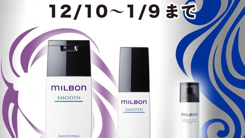 12月ミルボンキャンペーン